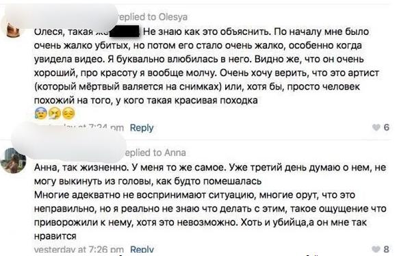 """А это последователи культа """"преступник является жертвой"""" и фанатки керченского убийцы"""