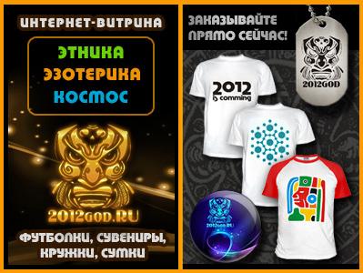 Интернет магазин 2012