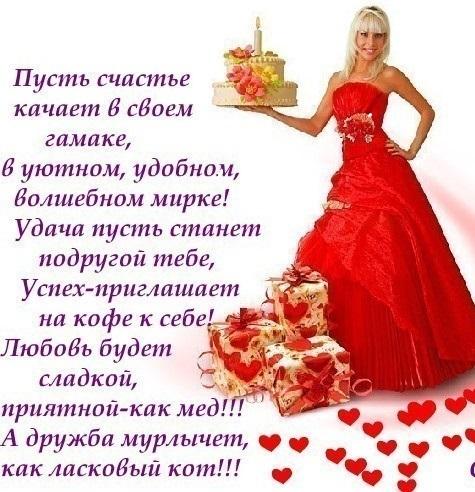 Поздравления с днем рождения для мужчины дева
