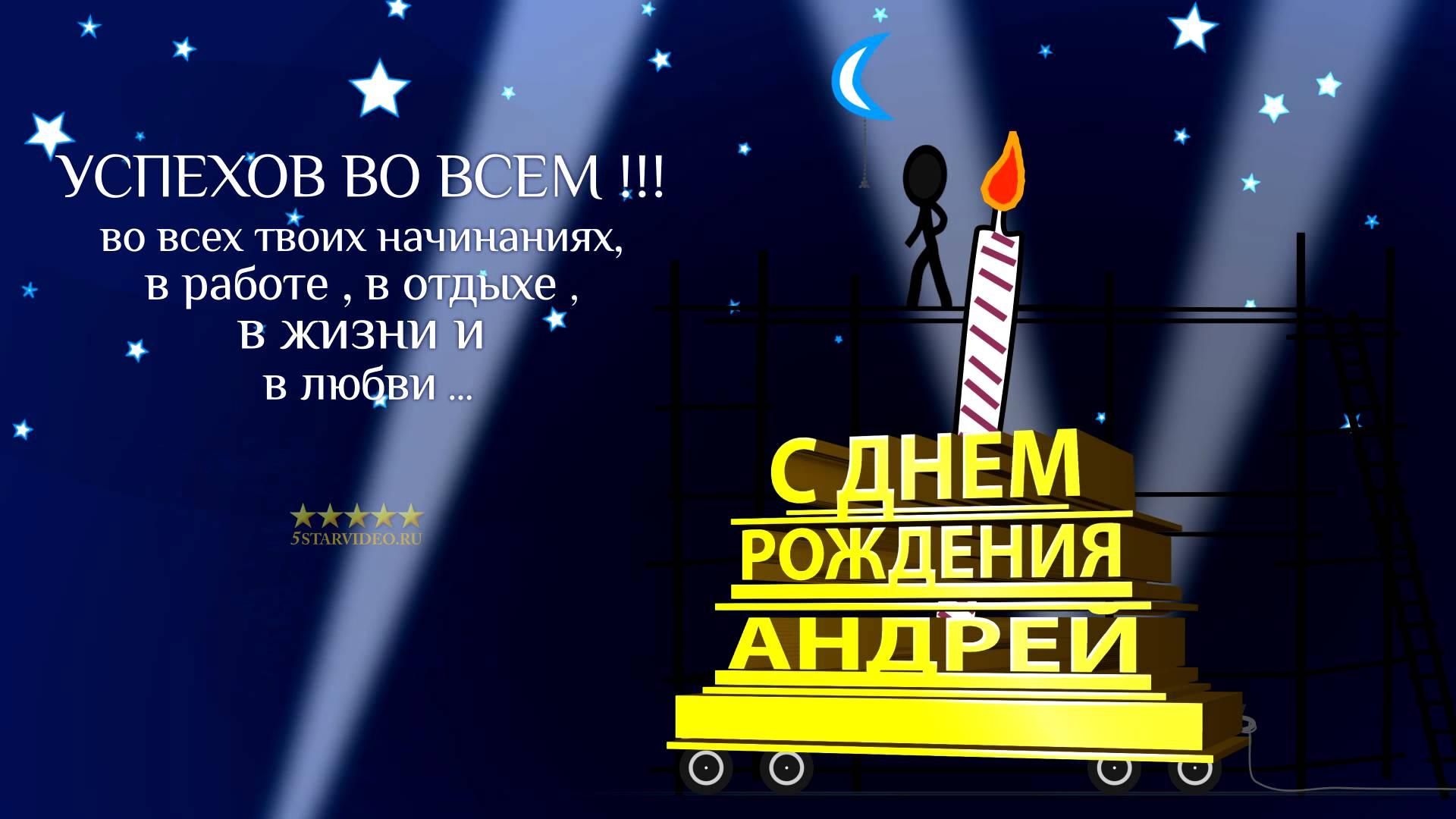 Поздравление с днем рождения андрюхе прикольные